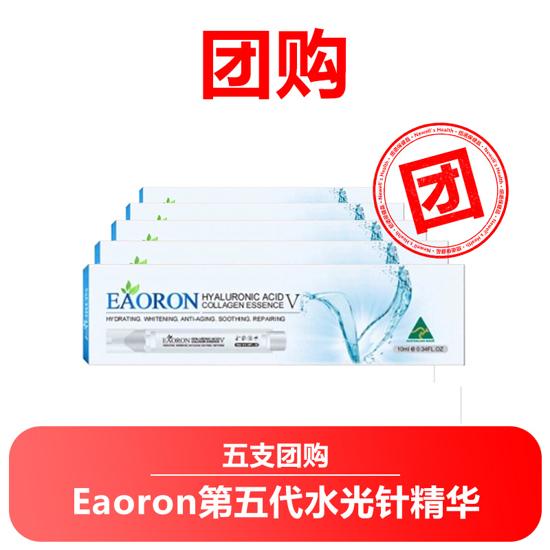 [Group Buy x 5]Eaoron Hyaluronic Acid collagen Essense V 10ml