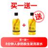 [Buy 1 Get 1 Free]Jema Rose 8+ Minute Ginseng Shampoo 400ml