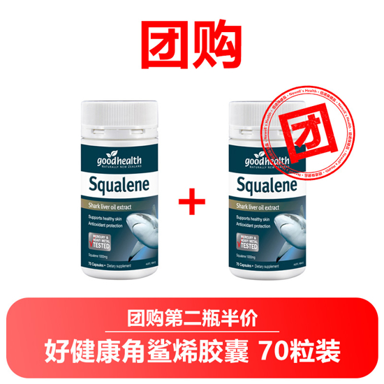[Group Buy 2nd Half Price]Goodhealth Squalene 70 caps