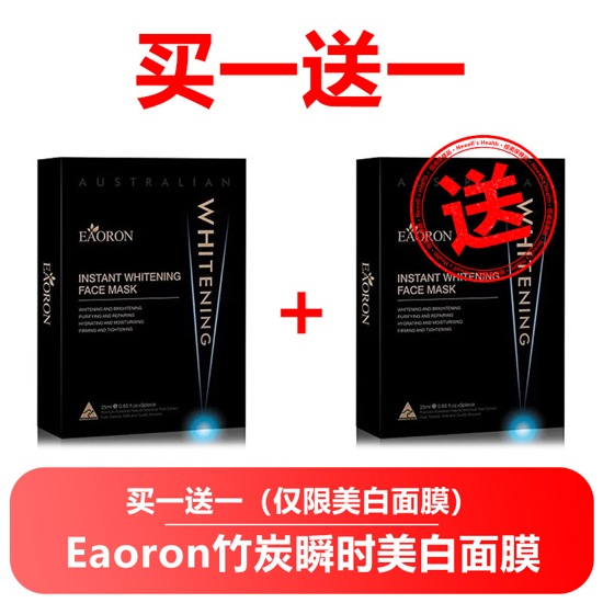 [Buy 1 Get 1 Free]Eaoron Instant Whitening Face Mask 5 piece