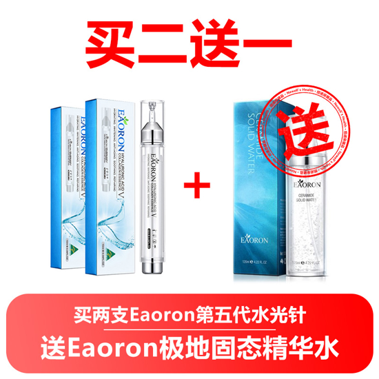 [Buy 2 Get 1 Free]Eaoron Hyaluronic Acid collagen Essense V 10ml + Ceramide Solid Water