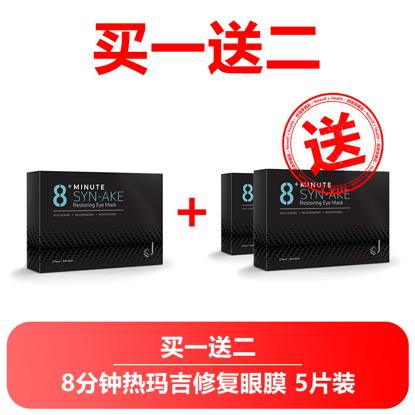 [Buy 1 Get 2 Free]8+ Minutes SYN-AKE Restoring Eye Mask 5 pairs x 3