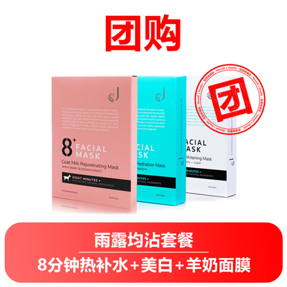 [Group Buy]8+ Minutes Hydration + Goat Milk + Whitening Facial Mask