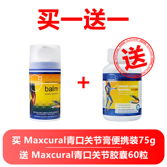 [Buy 1 Get 1 Free]Maxcural Green Lipped Mussel Balm 75g n 60 caps