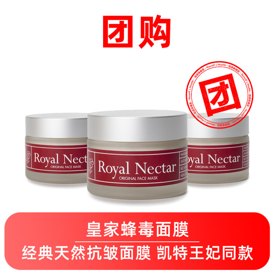 [Group Buy] Royal Nectar Original Face Mask 50ml x 3