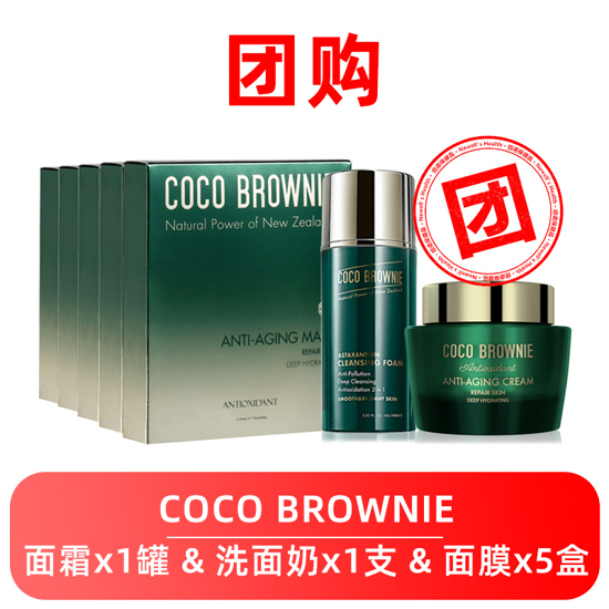 [Group Buy] Coco Brownie Anti-Aging Mask x 5 + Cleanser x 1 + Cream x 1