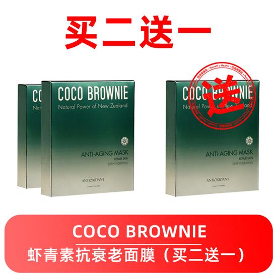[Buy 2 Get 1 Free] Coco Brownie Anti-Aging Mask x 3
