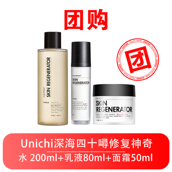 [Group buy]Unichi Forty Fathoms Skin Regenerator toner 200ml+ lotion 80ml +cream 50ml
