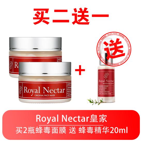 [buy two get one free] Royal Nectar orginal face mask 50ml + Royal Nectar rejuvenating serum 20ml