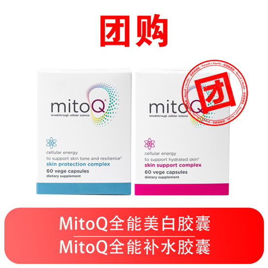 [Group buy]mitoQ Skin support complex 60 vege capsules+Skin protection complex 60 vege capsules