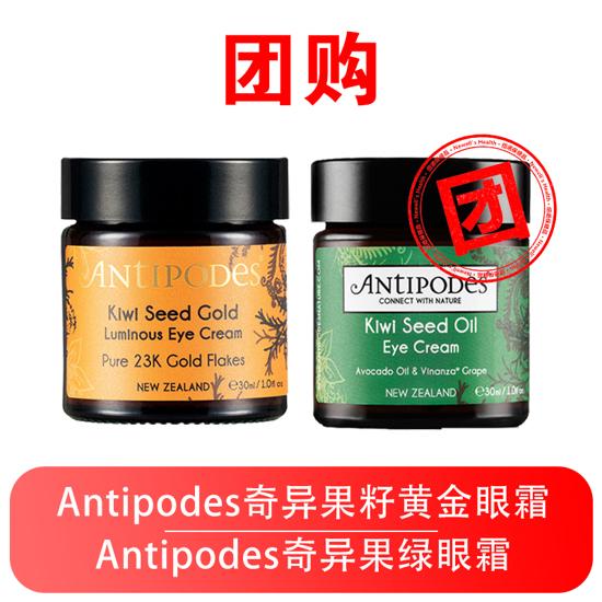 [Group buy]Antipodes Kiwi Seed Gold Luminous Eye Cream 30ml+ Kiwi Seed Oil Eye Cream 30ml