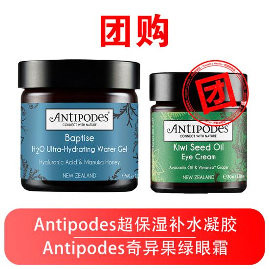 [Group buy]Antipodes Baptise H20 Ultra-hydrating Water Gel 60ml+ Kiwi Seed Oil Eye Cream 30ml