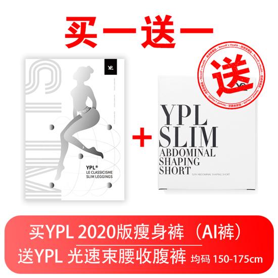 [Group buy]YPL LE CLASSICISME SLIM LEGGINGS (AI)2020 + YPL SLIM ABDOMINAL SHAPING SHORT