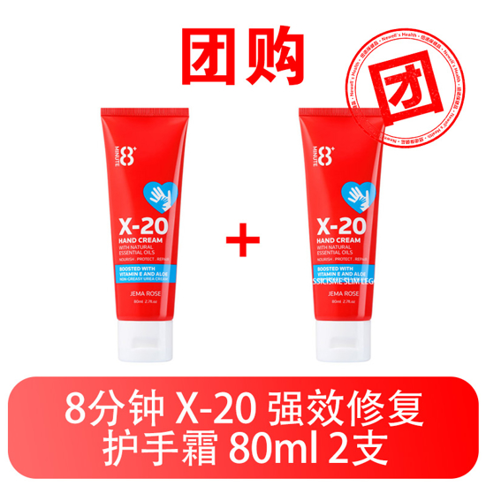 [Group buy]8+minute X-20 Hand Cream 80ml+8+minute X-20 Hand Cream 80ml+8+minute X-20 Hand Cream 80ml