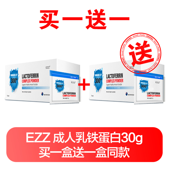 [buy one get one free] Ezz Adults lactoferrin complex power 30g + Ezz Adults lactoferrin complex power 30g