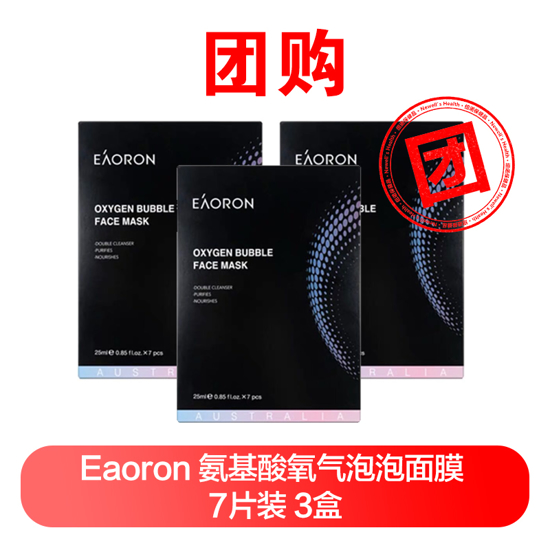 [Group buy]Eaoron Oxygen Bubble Face Mask 7 pcs x3