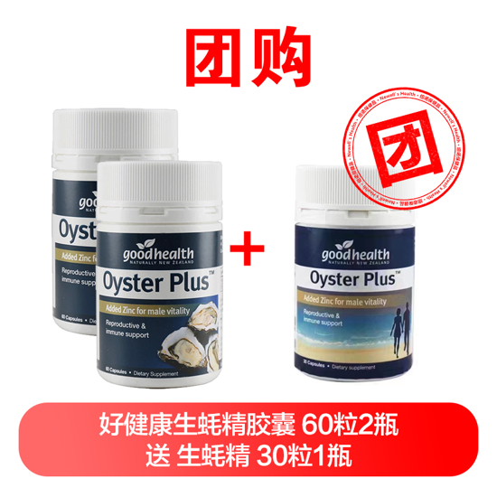 [Group buy]Goodhealth Oyster plus 60 caps X2+Goodhealth Oyster plus 30 caps