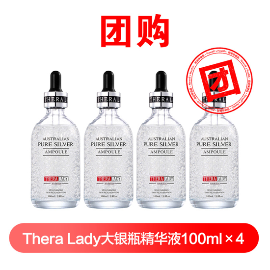 [Group buy]Thera Lady Pure Silver Ampoule 100ml × 4