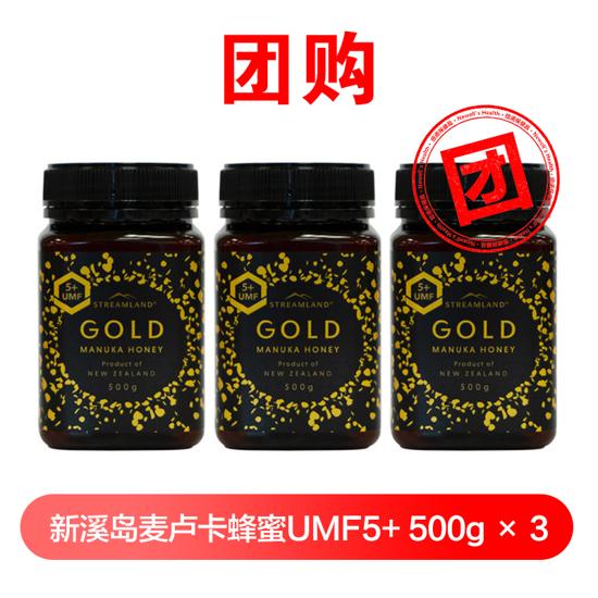 [Group buy]Streamland Manuka honey UMF 5+ 500g× 3