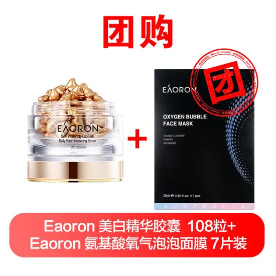 [Group buy]Eaoron SWF Whitening Capsules Serum 108 caps+Eaoron Oxygen Bubble Face Mask 7 pcs