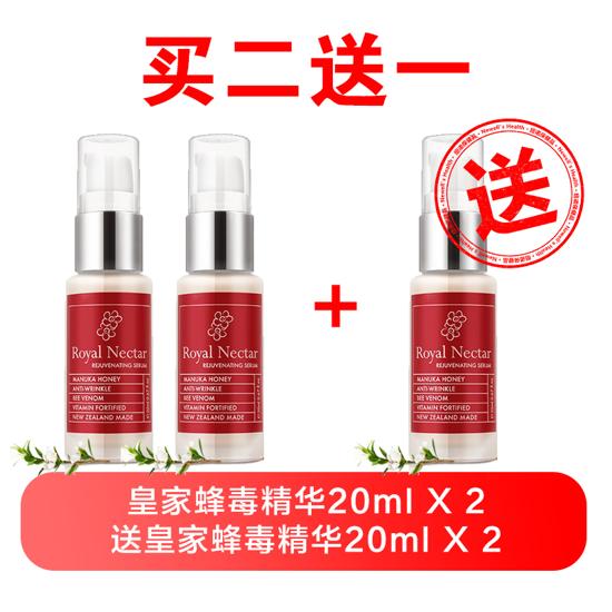 [buy two get one free] Royal Nectar rejuvenating serum 20ml + Royal Nectar rejuvenating serum 20ml