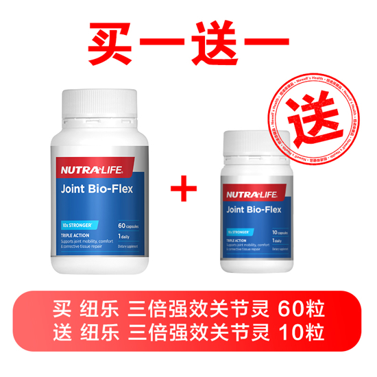 [buy one get one free] Nutralife Joint Bio-Flex 60 caps + Nutralife Joint Bio-Flex 10 caps