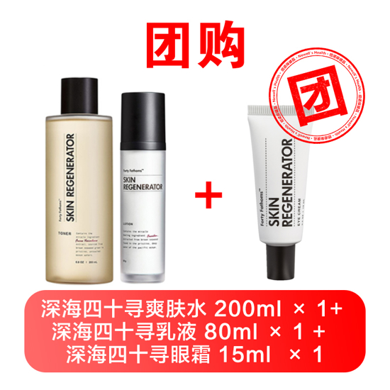 [Group buy]Forty Fathoms Skin Regenerator Toner 200ml ×1 +Forty Fathoms Skin Regenerator Renewal Lotion 80ml × 1+ Forty Fathoms Skin Regenerator Eye Cream 15ml