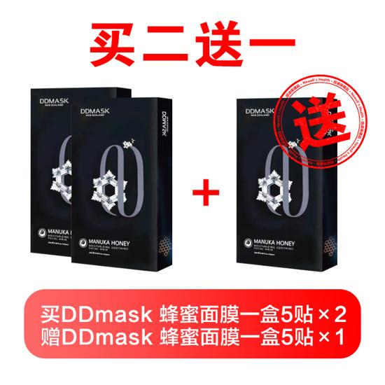 [Buy two get one free]DDmask NEW Manuka Honey Moisturizing Smoothing Facial Mask 5piece ×2+FDDmask NEW Manuka Honey Moisturizing Smoothing Facial Mask 5piece ×1