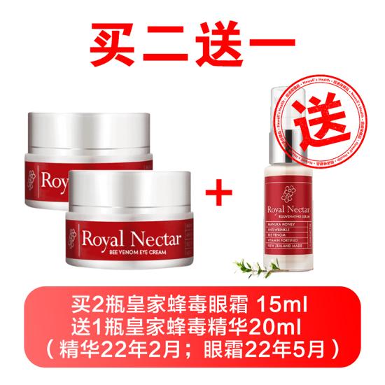 [buy two get one free] Royal Nectar Bee Venom Eye Cream 15ml+Bee Venom Eye Cream 15ml+ Royal Nectar rejuvenating serum 20ml